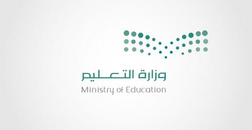 وزارة التعليم السعودية تتعاون مع EF إنجليش لايف